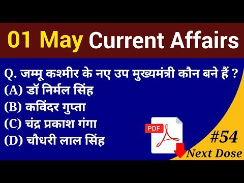 Next Dose #54 | 1 May 2018 Current Affairs | Current Affairs Important Questions