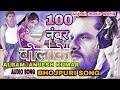 #सुपरहिट #Song 100 नंबर बोला के //So number bola ke Bhojpuri no 198