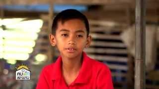 รายการคบเด็กสร้างบ้าน - วันพฤหัสบดีที่ 25 กันยายน 2557 - น้องเมา ด.ช.จิรวัฒน์ กือสันเทียะ (ตอน 1/3)
