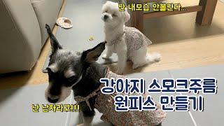 [미싱/재봉틀] 강아지 스모킹주름 원피스 만들기 / 강…