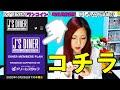 【申込方法】定額制ライブ配信サービスJ'S DINERを視聴する為に!!!!