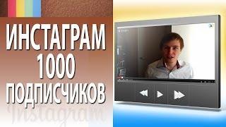 Gambar cover Тимур Тажетдинов - Как набрать первую 1000 подписчиков в Instagram [Академия Социальных Медиа]