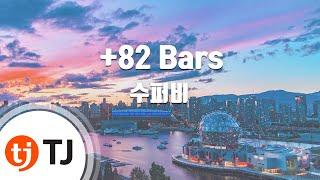 [TJ노래방] +82 Bars - 슈퍼비(SUPERBEE) / TJ Karaoke