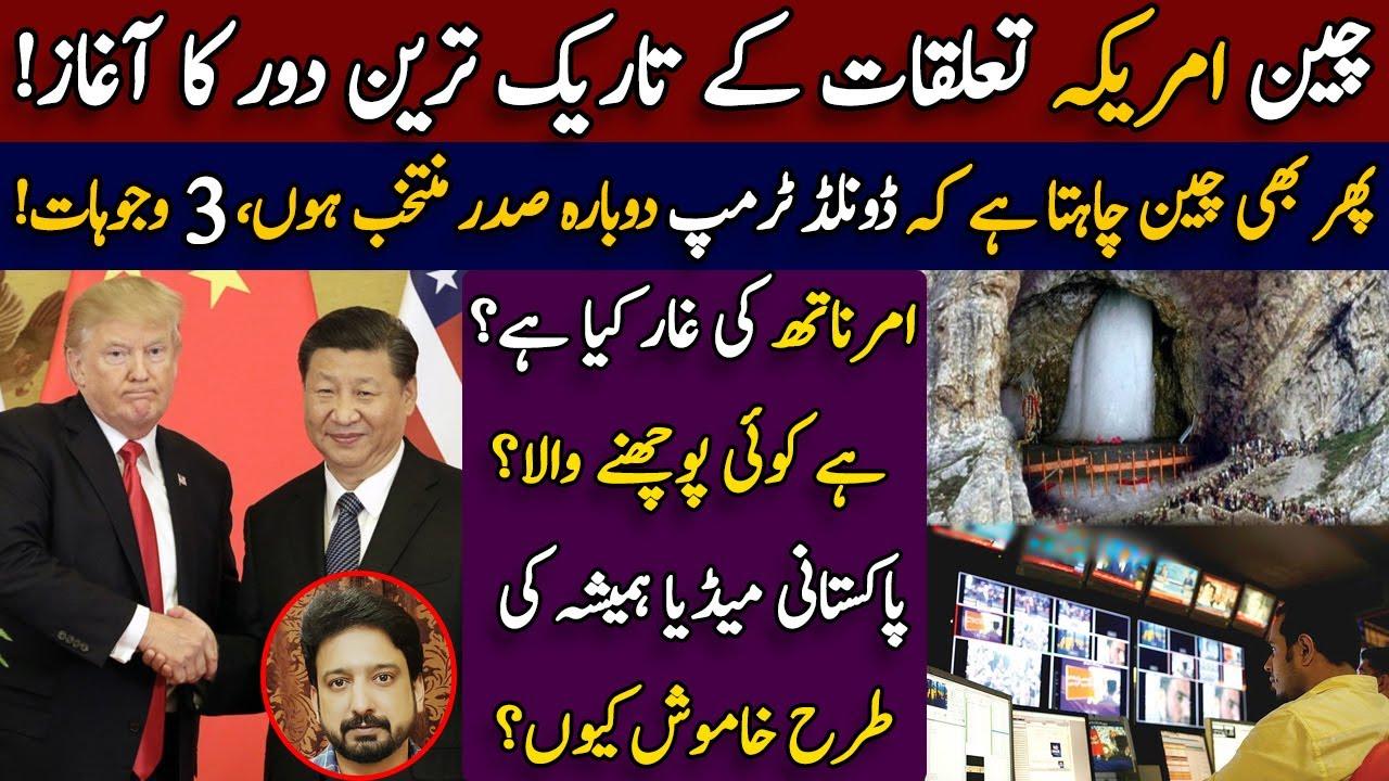 AMARNATH YATRA | Donal Trump Reelection | Ladakh Situation || Details by Essa Naqvi