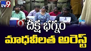 Madhavi Latha arrested || Silent protest || Sri Reddy on Pawan Kalyan - TV9