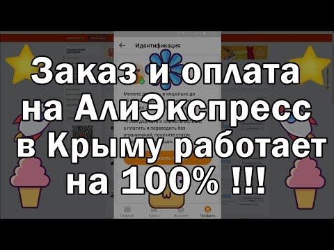 Заказ и оплата товара на AliExpress в Крыму работает на 100%