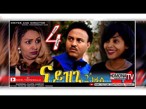 HDMONA - Part 4 - ናይዝጊ-2  ብ ዳኒኤል ጂጂ Nayzghi-2 by Daniel JIJI - New Eritrean Movie 2018