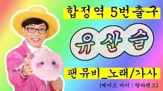 유산슬 합정역5번출구 팬 뮤비 [유재석 노래/가사]