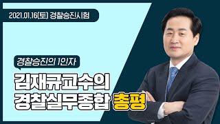 [2021 경찰 승진 시험] 경찰실무종합 총평_김재규교…