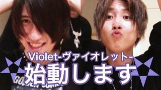 Violet-ヴァイオレット- 始動します!!!