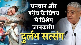 धनवान बनने का सबसे आसान तरीका - Sant Rampal Ji Maharaj - Satlok Ashram | As Dass