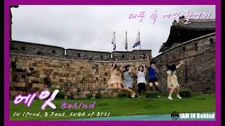 [IAM IN Behind] 아이유(IU) - 에잇 (prod. & feat. SUGA of BTS)…