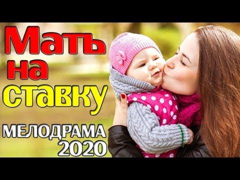 Фильм для матерей! Мать на ставку! Русские мелодрамы 2020 новинки смотреть онлайн HD 1080P