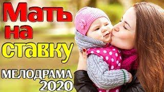 Фильм для матерей Мать на ставку Русские мелодрамы 2020 новинки смотреть онлайн HD 1080P