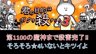 【ボク殺3】1100の魔神まで殺害完了‼ 富川春美 検索動画 23