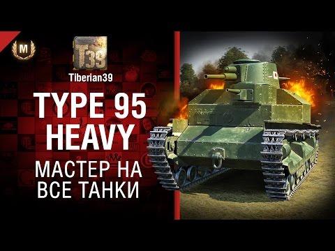 Мастер на все танки №122: Type 95 Heavy - от Tiberian39 [World of Tanks]