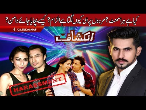 Inkashaf - 28 April 2018  - 24 News HD