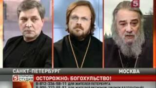Осторожно: богохульство! 5 канал, Невзоров_2_часть
