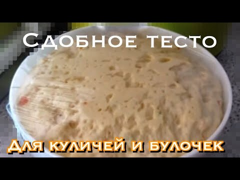 Тесто на кефире – Рецепты теста на кефире. Советы как