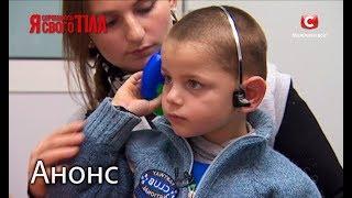 Вернуть слух ребенку – Я стесняюсь своего тела. Смотрите 1 марта