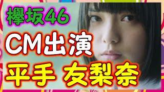 【欅坂46】平手友梨奈が『イジメ』がテーマのコマーシャルに出演! 【GO...