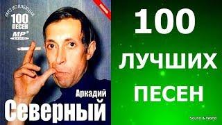 Download Аркадий Северный - 100 Лучших Песен. Mp3 and Videos