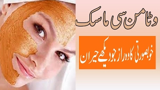 Best Vitamin C Mask||Beauty Home Remedies||Homemade Face Mask for Acne and Blackheads