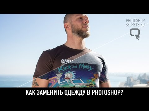 Как заменить одежду в Photoshop?