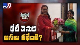 Political Mirchi :  ఏపీ సీఎం జగన్ సతీమణి భారతితో నమ్రత భేటీ - TV9
