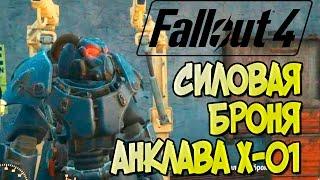 Прохождение Fallout 4. Силовая броня анклава Х-01. Смешной бубляж.