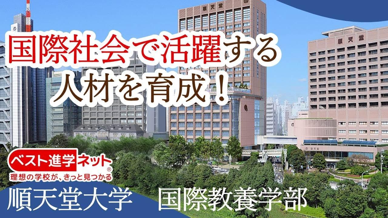 教養 国際 学部 大学 順天堂