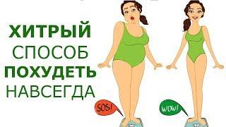 Реально Сильный Способ Похудеть. Результат Вас Удивит