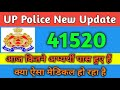 Medical Kab Hoga PAC Walo Ka And Civil Police Walo Ka | Up Police Bharti Medical Update