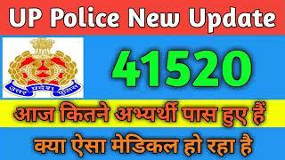 Medical kab hoga PAC Walo ka and civil police walo ka   up police bharti medical update