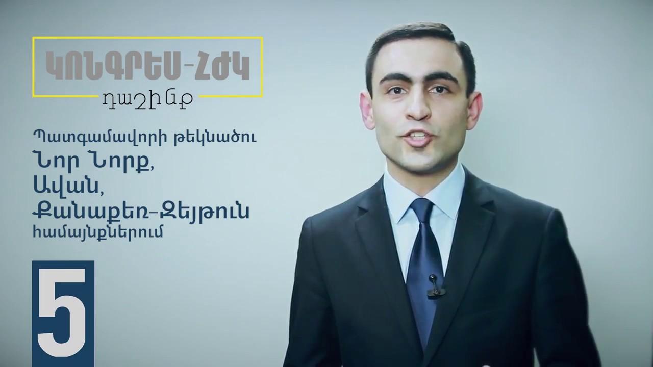 Սա հայ երեխաների կյանքի հարցն է. Նարեկ Սարգսյան