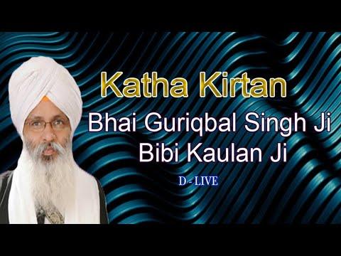 D-Live-Bhai-Guriqbal-Singh-Ji-Bibi-Kaulan-Ji-From-Amritsar-Punjab-28-July-2021