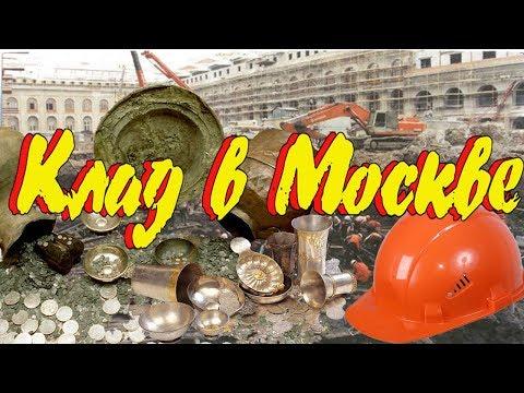 #Самые крупные 👑клады найденные строителями в Москве.