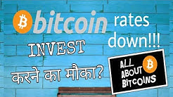 BITCOIN RATES DOWN! Opportunity to invest??  BITCOIN INVESTMENT   All bout Bitcoin in Hindi