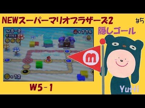 【水曜☆Games】NEWスーパーマリオブラザーズ2『W5,1 隠しゴール』(5/7回シリーズ) by Yutti , YouTube