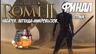 Rome 2 Total War. Легенда. Набатея должна сохранить Селевкидов. #10