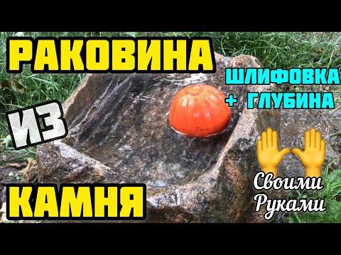 Раковина из камня своими руками: шлифовка натурального камня и глубина, День 5