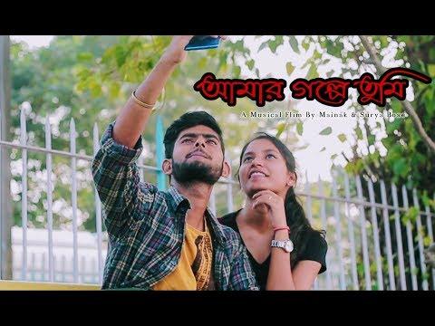 Amar Golpe Tumi | A Musical Film By Mainak Pal & Surya Bose | Mainak Pal Official