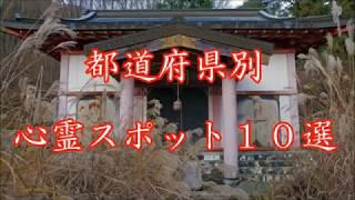 都道府県別心霊スポット 北海道編
