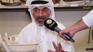 جولة داخل جناح دولة البحرين والتعرف على التراث البحريني في سوق عكاظ ضمن فعاليات #موسم_الطائف