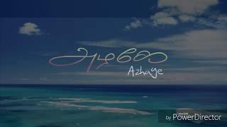 Yendi una na love panurean official Tamil album video song lyrics