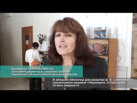 Телеканал АНТЕНА: У черкаській книгозбірні презентували унікальну книгу про Черкащину