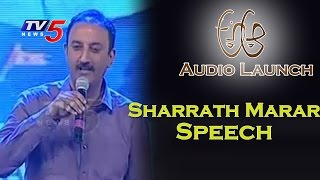 sharrath-marar-speech-nithin-samantha-trivikram-a-aa-audio-launch-tv5-news