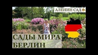 САДЫ МИРА в Берлине / Gärten der Welt / Gardens of World