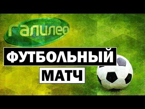 Галилео | Футбольный матч ⚽ Football match
