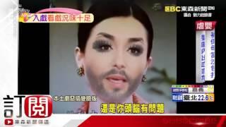 「公車萍」秒變臉!本土劇用「變臉APP」惡搞無極限